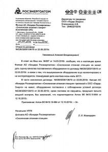 Смоленская-АЭС