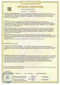 сертификат соответствия шаот дц шд-2