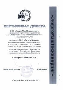 дилерский сертификат ЭМИ