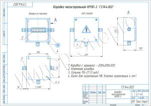 korobka-magistr-kp-10-3.jpg.cdw