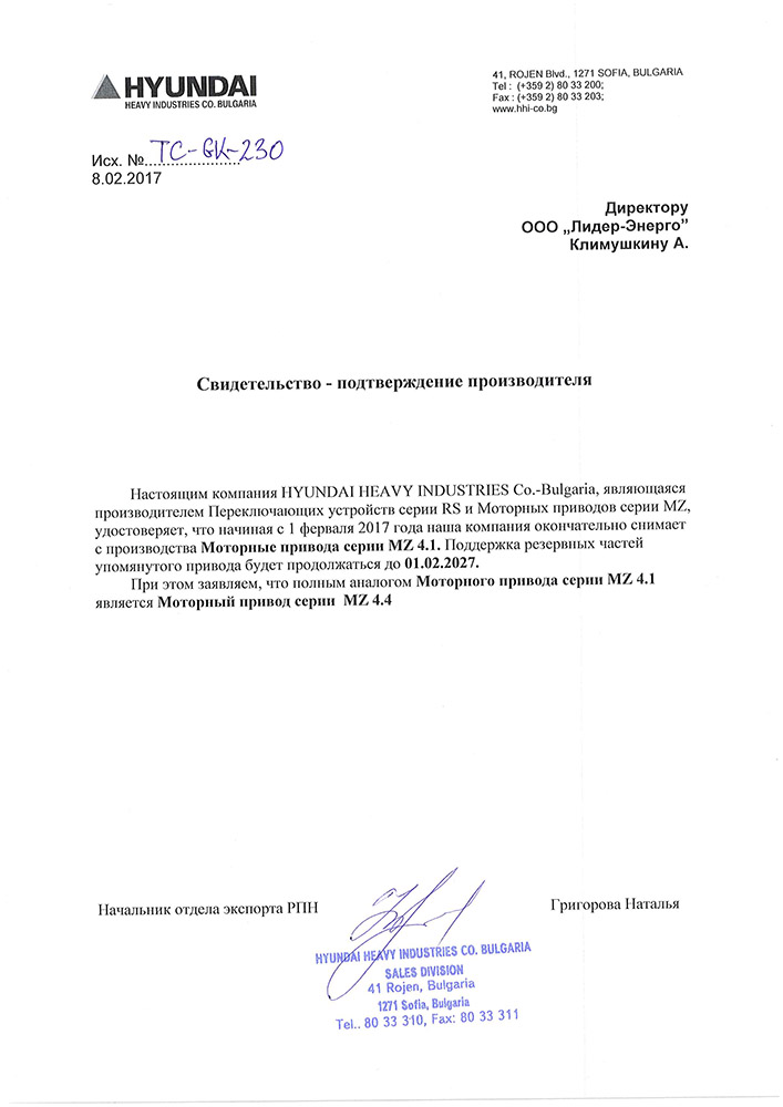 prekrachsenie-proizvodstva-privoda-mz-4-1