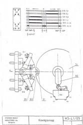 контроллер s11